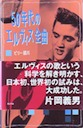 book for sale, All The Songs Elvis Recorded in the 50s (Japanese), Billy Morokawa